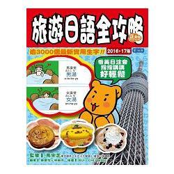 旅遊日語全攻略2016-17年版(第36刷)