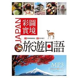 彩圖實境旅遊日語(32K+MP3)