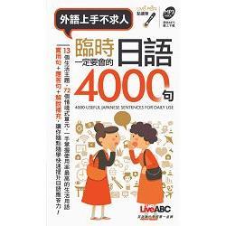 臨時一定要會的日語4000句 口袋書