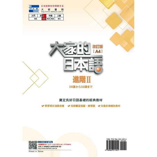 大家的日本語進階II改訂版(A4)