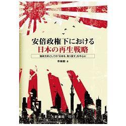 安倍政下日本再生略