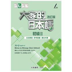 大家的日本語初級Ⅱ:文法解說.參考詞彙.課文中譯(改訂版)