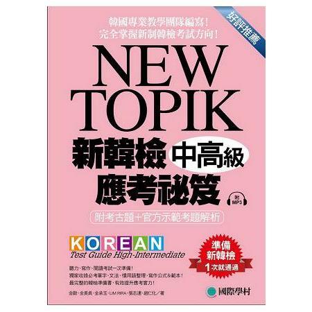 NEW TOPIK新韓檢中高級應考祕笈:聽力、寫作、閱讀一次準備(附考試專用作答紙、聽力測驗MP3)