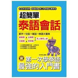 超簡單泰語會話-中文拼音對照  1秒開口說( 附MP3)