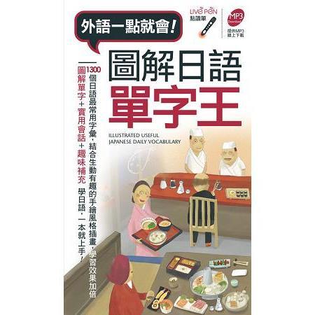 圖解日語單字王口袋書 (點讀版)
