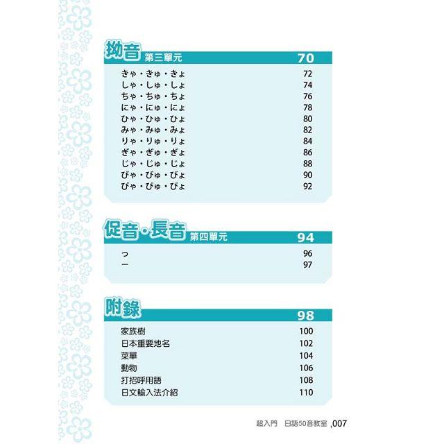 超入門日語50音教室(隨書附贈日籍名師親錄標準日語發音MP3)