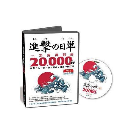 進擊的日單,一定用得到的20000字【MP3語音光碟】:用聽的就能學會所有「人、事、物、場合」日語單字