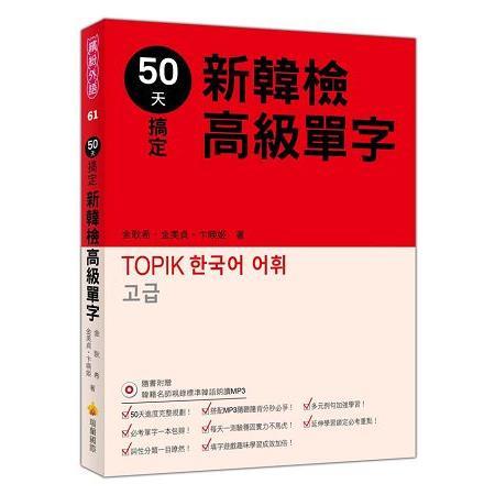 50天搞定新韓檢高級單字(隨書附贈韓籍名師親錄標準韓語朗讀MP3)