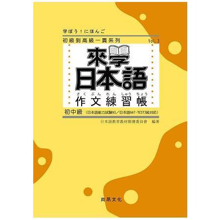 來學日本語 作文練習帳(初中級)