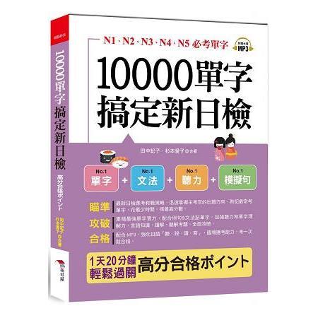 10000單字,搞定新日檢:N1、N2、N3、N4、N5必考單字,高分合格ポイント(附MP3)