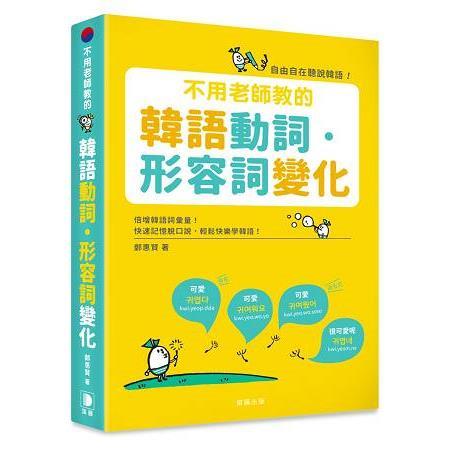 不用老師教的韓語動詞.形容詞變化