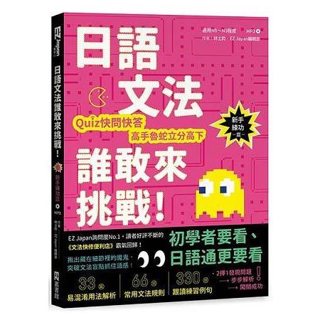 日語文法誰敢來挑戰:Quiz快問快答,高手魯蛇立分高下!<新手練功篇>(1書1MP3)