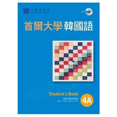 首爾大學韓國語4A(1MP3)