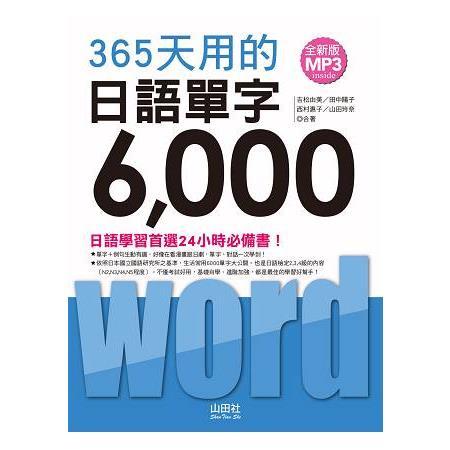 全新版 365天用的 日語單字6000(20K+2MP3)
