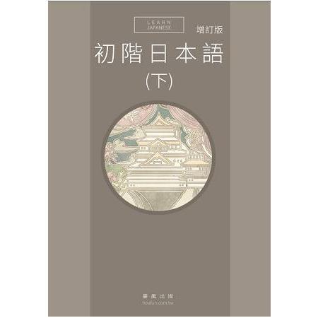 初階日本語(下) 增訂版 書 + MP3