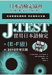 J.TEST實用日本語檢定:2012年考古題(E -F級)(附1MP3光碟)
