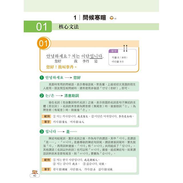 這樣學韓語最有效:發音、單字、句型、文法一次學會
