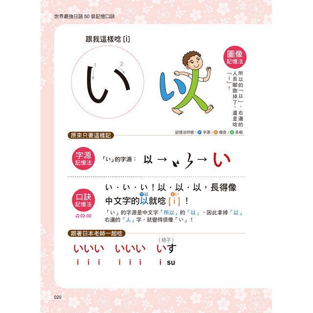 世界最強日語50音記憶口訣(附50音記憶口訣MP3+日籍老師錄製單字、例句MP3+50音隨身單字卡+50音
