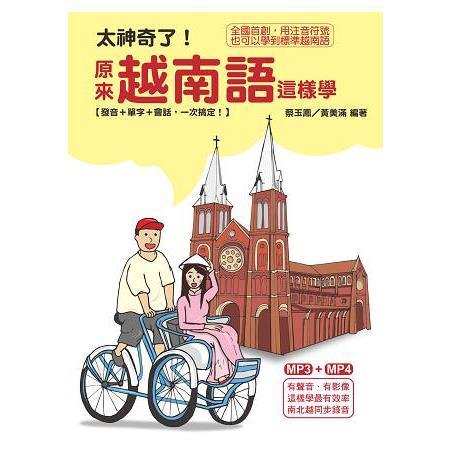 太神奇了!原來越南語這樣學 (附DVD光碟)