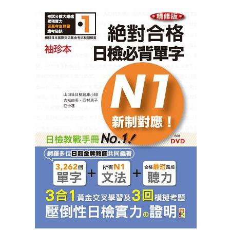 袖珍本 精修版 新制對應 絕對合格!日檢必背單字N1(50K+DVD)