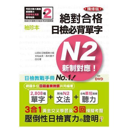 袖珍本 精修版 新制對應 絕對合格!日檢必背單字N2(50K+DVD)