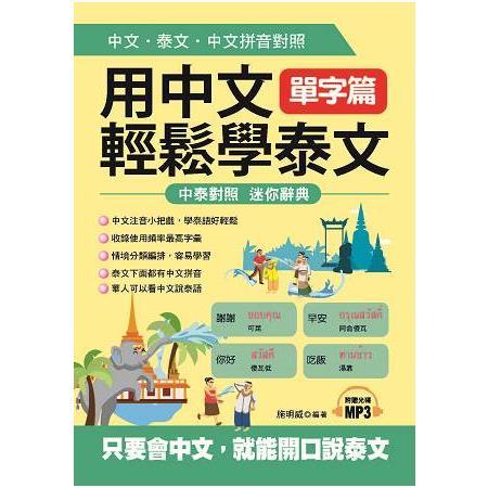 用中文輕鬆學泰文:單字篇:中文拼音輔助,1秒開口說泰語(附MP3)