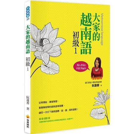 大家的越南語初級1 (隨書附贈作者親錄官方標準越南...,阮蓮香
