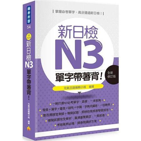 新日檢N3單字帶著背!全新修訂版