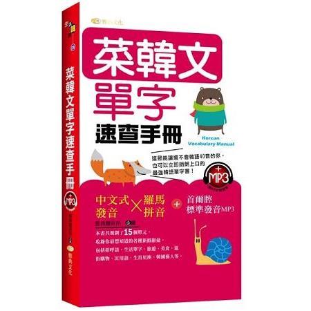 菜韓文單字速查手冊