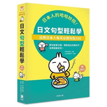 日本人的哈啦妙招!日文句型輕鬆學:活用日本人每天必說句型168(附MP3)