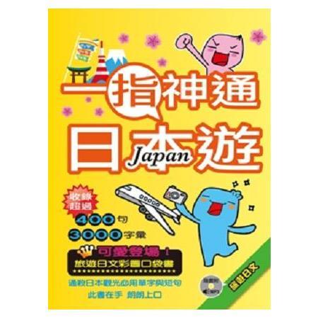 一指神通日本遊:旅遊日文(25K彩色軟精裝+1MP3)