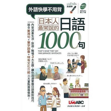 日本人最常說的日語1000句口袋書 (點讀版)