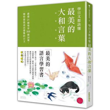 學日文都該懂最美的大和言葉 :嚴選21個場景388個詞彙,隨時都能說出優雅的日文