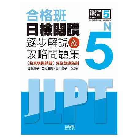 合格班 日檢閱讀N5—逐步解說&攻略問題集(18K)