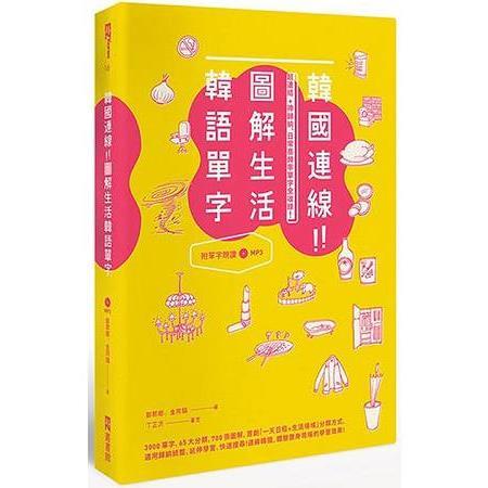 韓國連線!圖解生活韓語單字:超連結+神歸納,日常高頻率單字全收錄!(1書1 MP3)