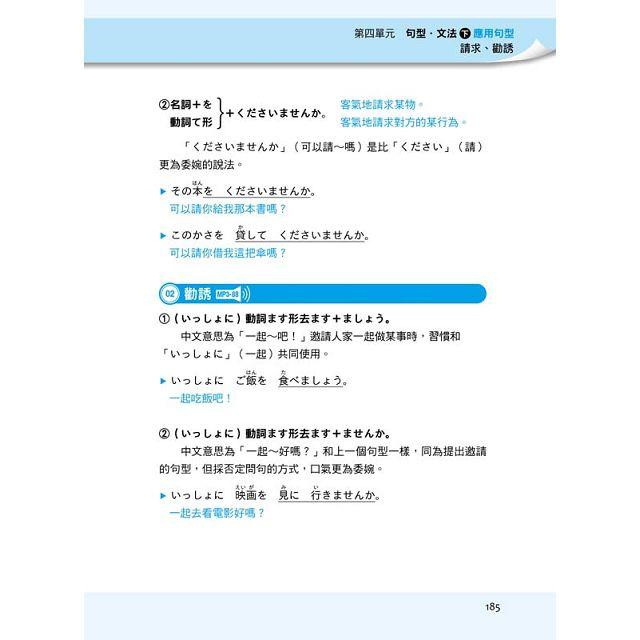 新日檢N5言語知識【文字.語彙.文法】全攻略修訂二版(隨書附贈日籍名師親錄標準日語朗讀MP3)
