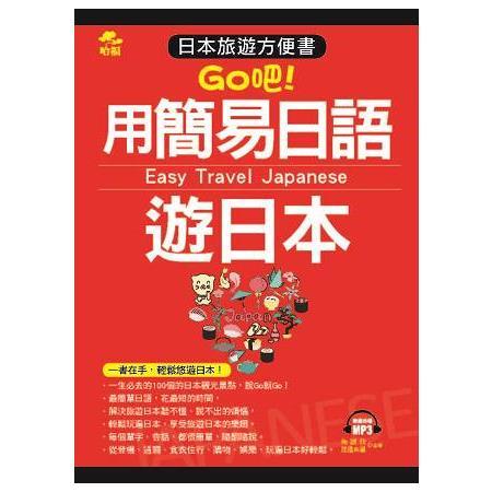用簡易日語遊日本-日本旅遊方便書(附MP3)