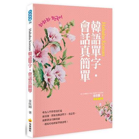 Hahaha Korean韓語單字.會話真簡單(隨書附贈作者親錄標準韓語發音+朗讀MP3)