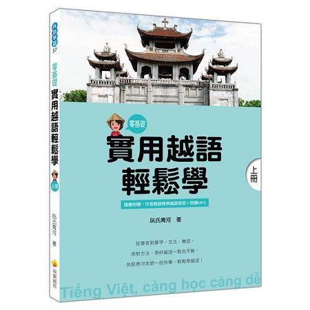 實用越語輕鬆學:上冊(隨書附贈作者親錄標準越語發音+朗讀MP3)