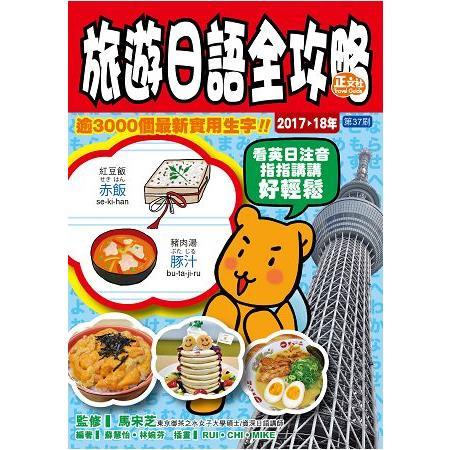 旅遊日語全攻略(第37刷)