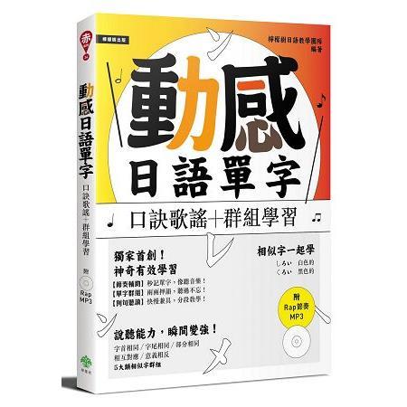 動感日語單字:口訣歌謠+群組學習(附Rap節奏MP3),檸檬樹日語教學團隊