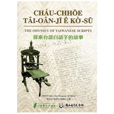 探索台語白話字的故事 = Cháu-chhōe Tâi-oân-jí ê kò-sū = The odyssey of Taiwanese scripts /