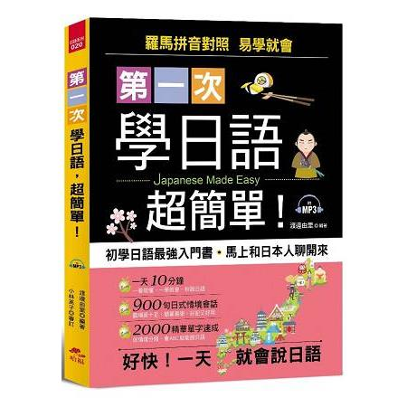 第一次學日語,超簡單-從 0 開始,1 秒開口說日語(附MP3)
