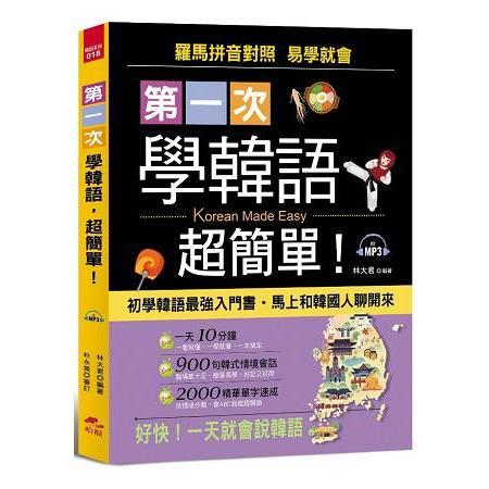 第一次學韓語,超簡單-從 0 開始,1 秒開口說韓語(附MP3)