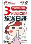 3秒開口說旅遊日語口袋書(點讀版)