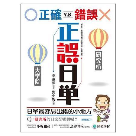 正誤日單:正確vs錯誤,終結日語單字最容易犯錯的小地方