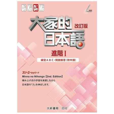 大家的日本語進階I:練習ABC.問題解答 (改訂版/附中譯)