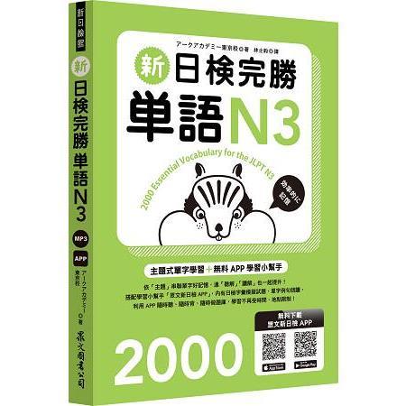 新日檢完勝單語N3(附MP3+免費APP試題)