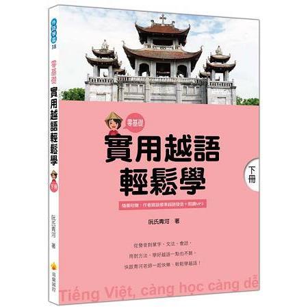 實用越語輕鬆學:下冊(隨書附贈作者親錄標準越語發音+朗讀MP3)