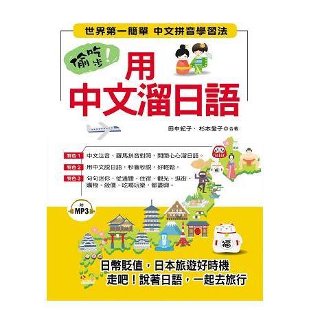 偷吃步!用中文溜日語-世界第一簡單 中文拼音學習法(附MP3)